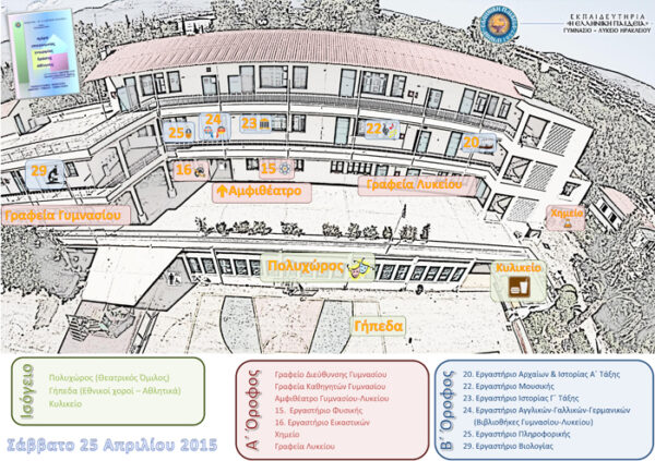 open_day_plan