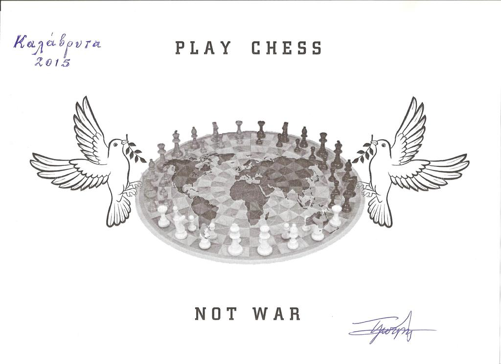 σκακιστικό σκίτσο-3ο βραβείο