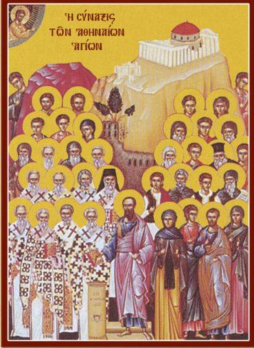 Άγιοι της Αθήνας