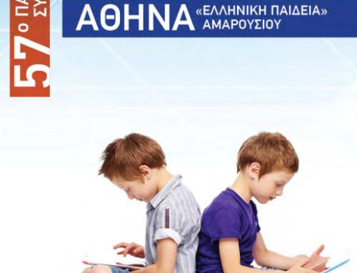 """Πορίσματα Συνεδρίου """"Παιδιά στην Ψηφιακή Εποχή"""""""