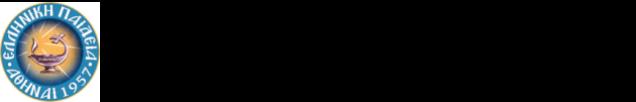 """Εκπαιδευτήρια """"Η ΕΛΛΗΝΙΚΗ ΠΑΙΔΕΙΑ"""" Logo"""