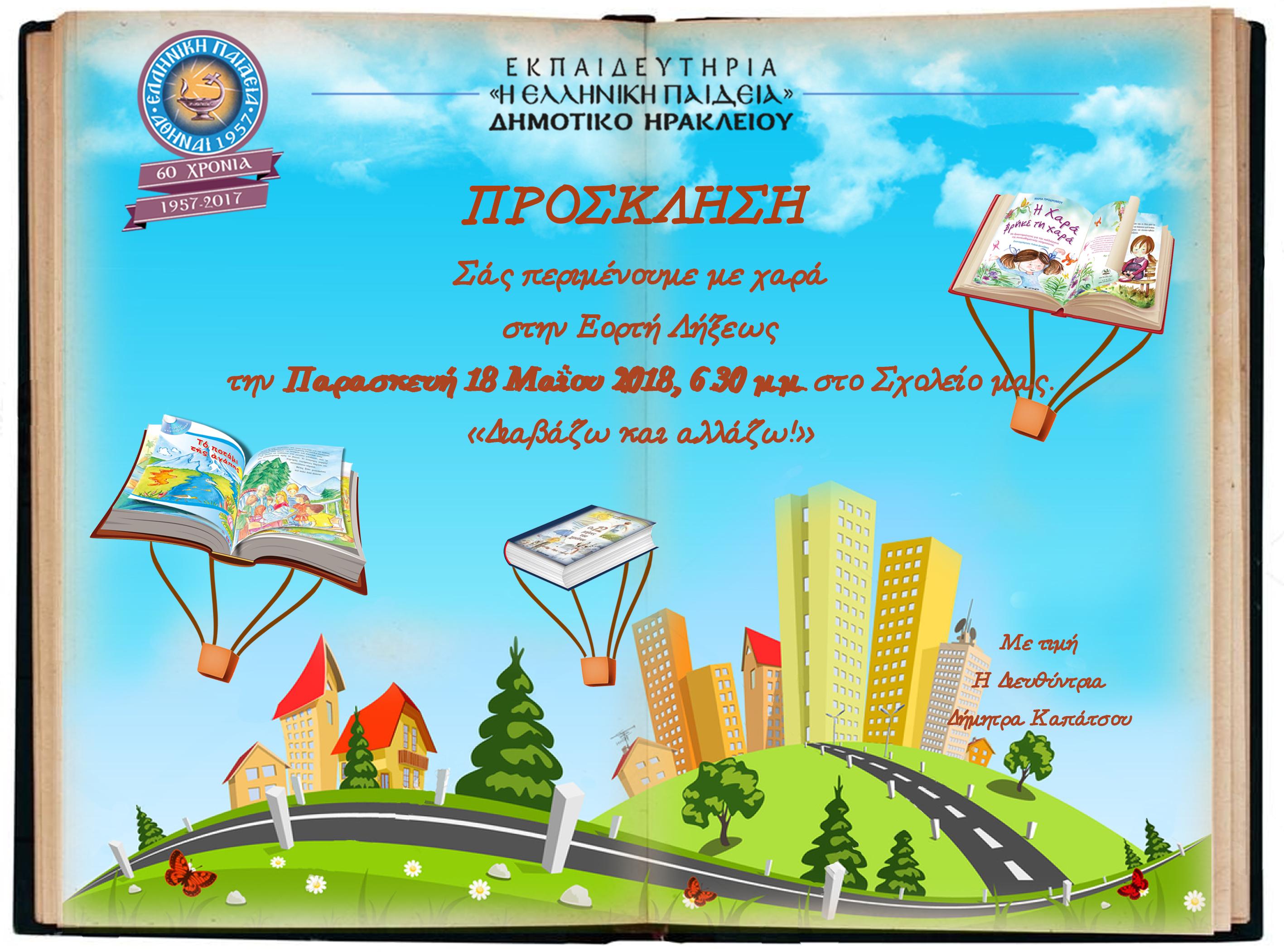Πρόσκληση Γιορτής Λήξης Δημοτικού Ηρακλείου 2018