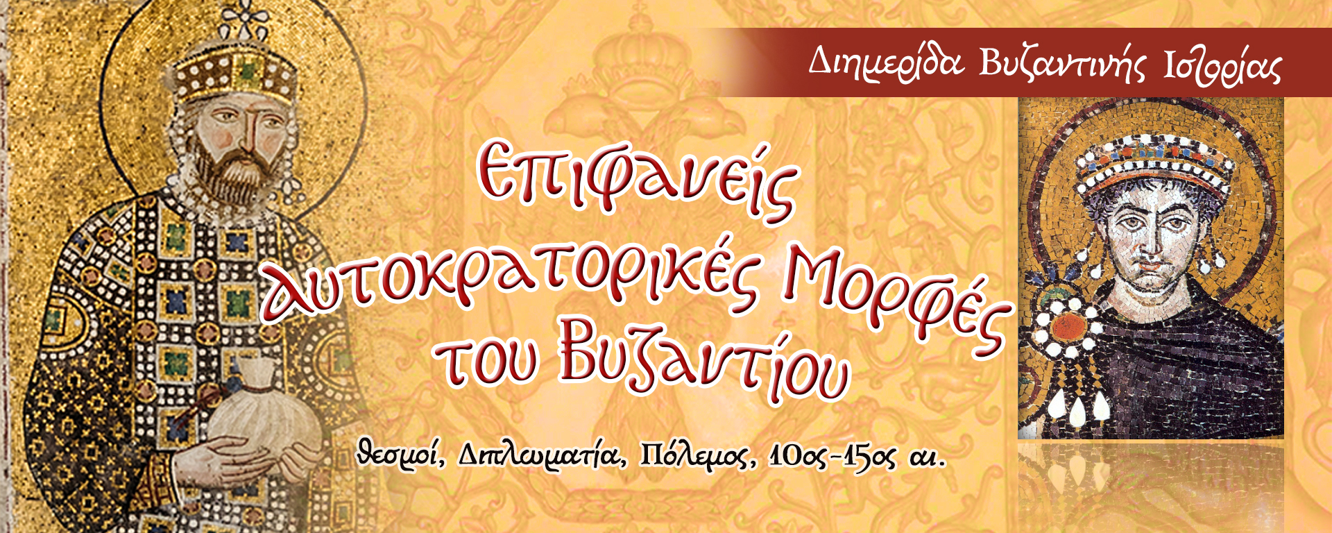 Διημερίδα Βυζαντινής Ιστορίας