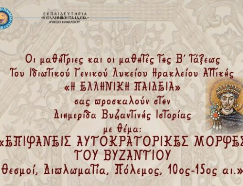 Ολοκληρώθηκε η Διημερίδα Βυζαντινής Ιστορίας του Λυκείου Ηρακλείου