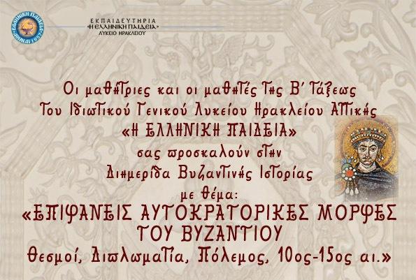Πρόσκληση Διημερίδας Βυζαντινής Ιστορίας