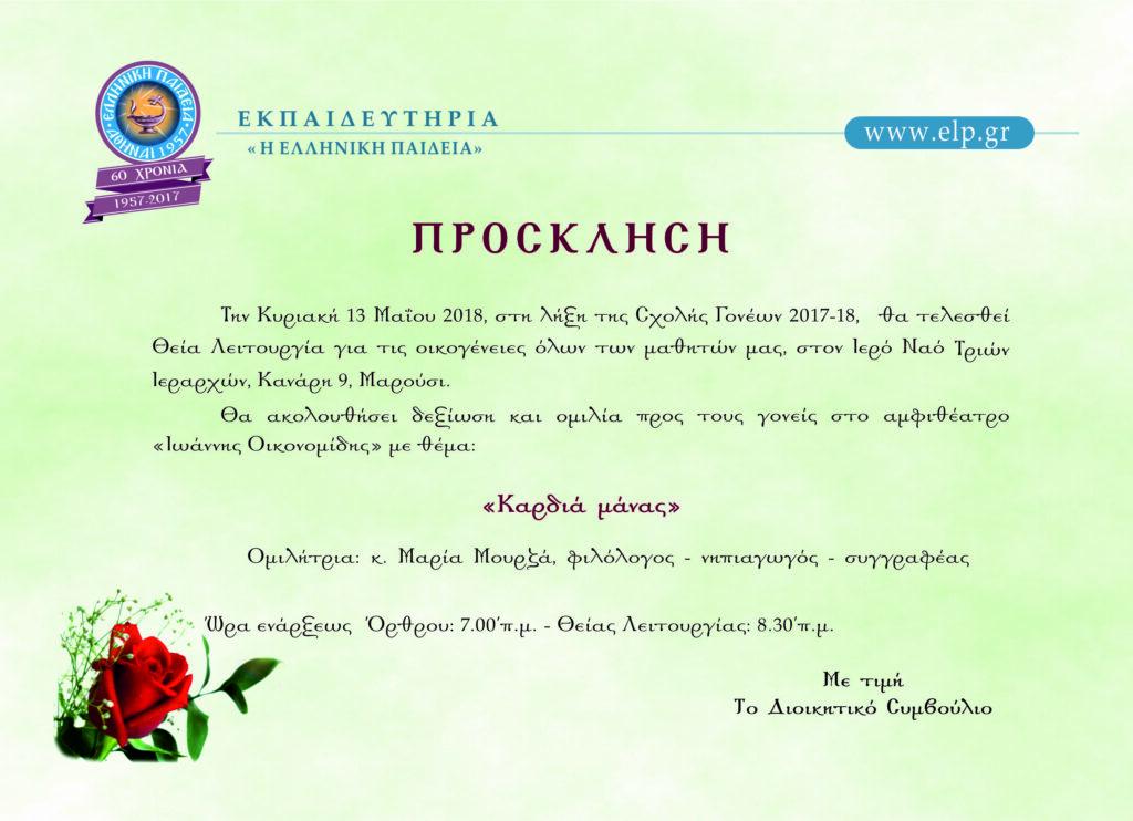 Πρόσκληση Λήξης Σχολής Γονέων