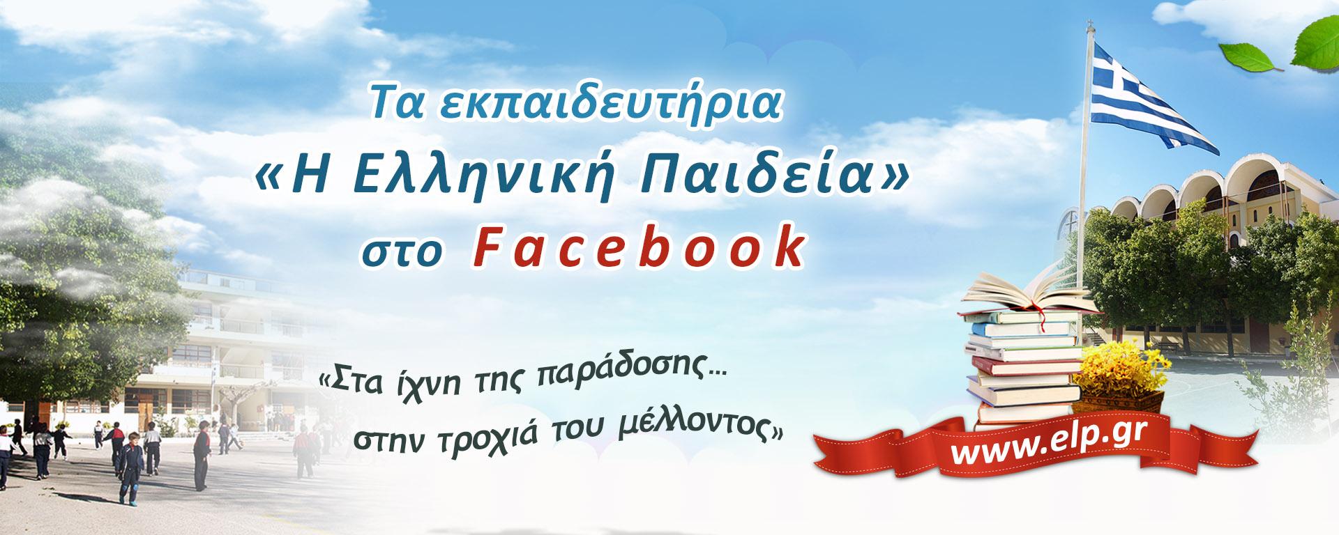 Η Ελληνική Παιδεία στο Facebook
