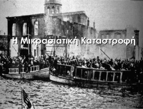 Ημέρα μνήμης Αλησμόνητων Πατρίδων: Εκδηλώσεις για την Μικρασιατική Καταστροφή