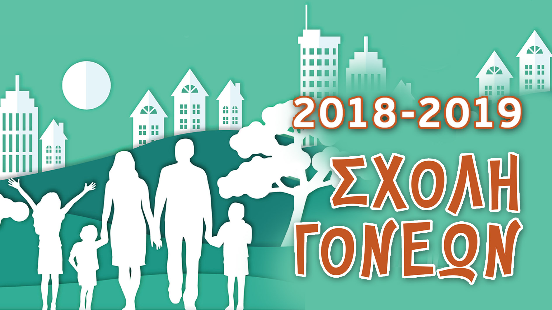 Σχολή Γονέων 2018 - 2019