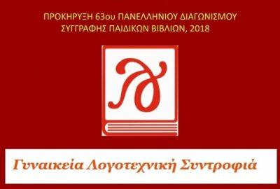 63ος Πανελλήνιος Διαγωνισμός Συγγραφής Παιδικών Βιβλίων