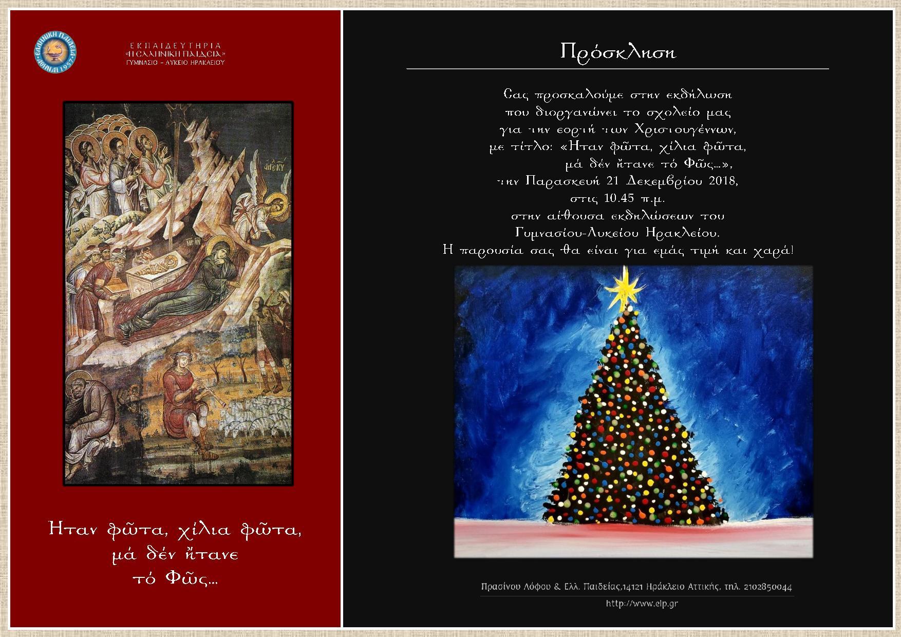 Πρόσκληση χριστουγεννιάτικης γιορτής
