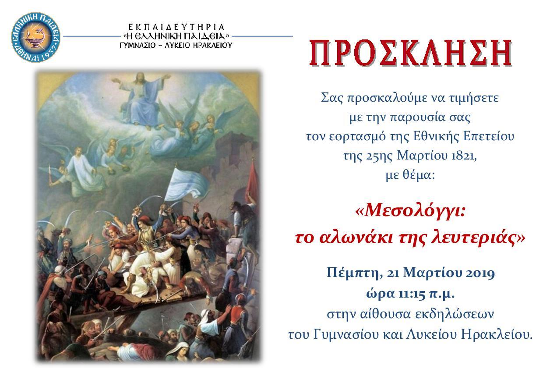 Πρόσκληση 25ης Μαρτίου 2019