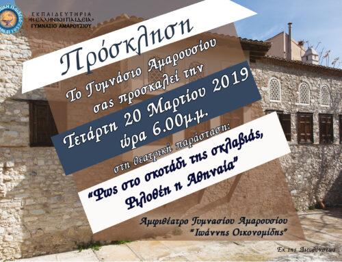 Φως στο σκοτάδι της σκλαβιάς, Φιλοθέη η Αθηναία – Γιορτή 25ης Μαρτίου 2019