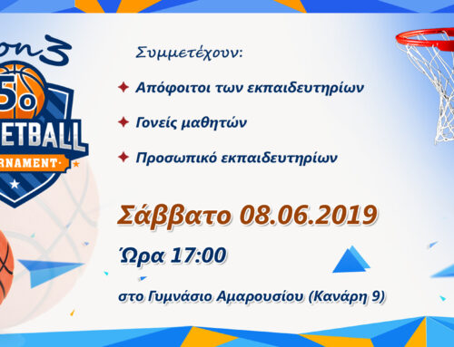 """5ο Τουρνουά 3 on 3 """"Ε.Π."""" 2019"""
