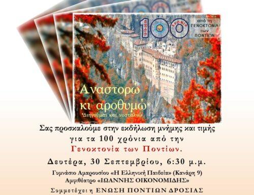 «Αναστορώ κι Αροθυμώ»: Eκδήλωση για τη Γενοκτονία των Ελλήνων του Πόντου