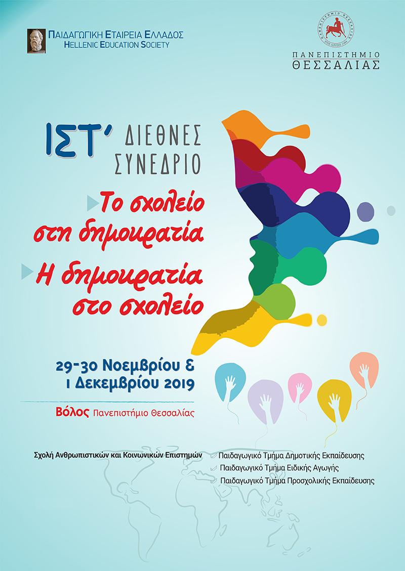 ΙΣΤ΄ Διεθνές Συνέδριο της Παιδαγωγικής Εταιρείας Ελλάδος