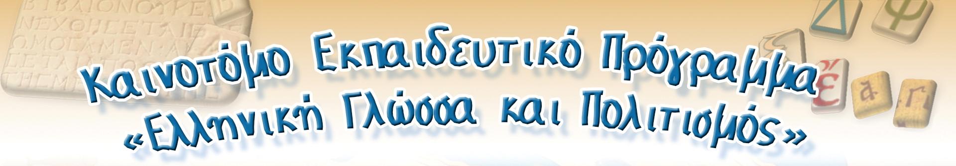 Καινοτόμο Εκπαιδευτικό Πρόγραμμα Ελληνική Γλώσσα και Πολιτισμός