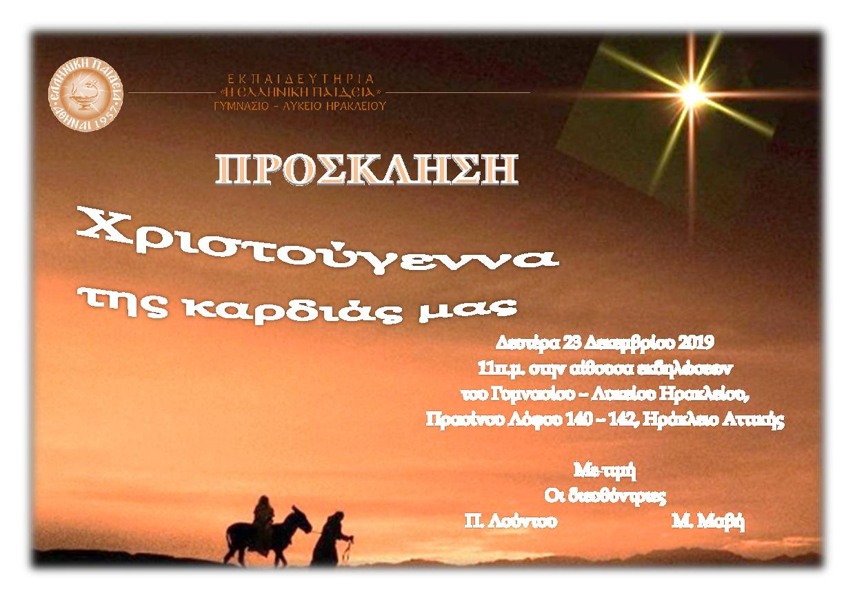 Πρόσκληση Χριστουγεννιάτικης γιορτής 2019