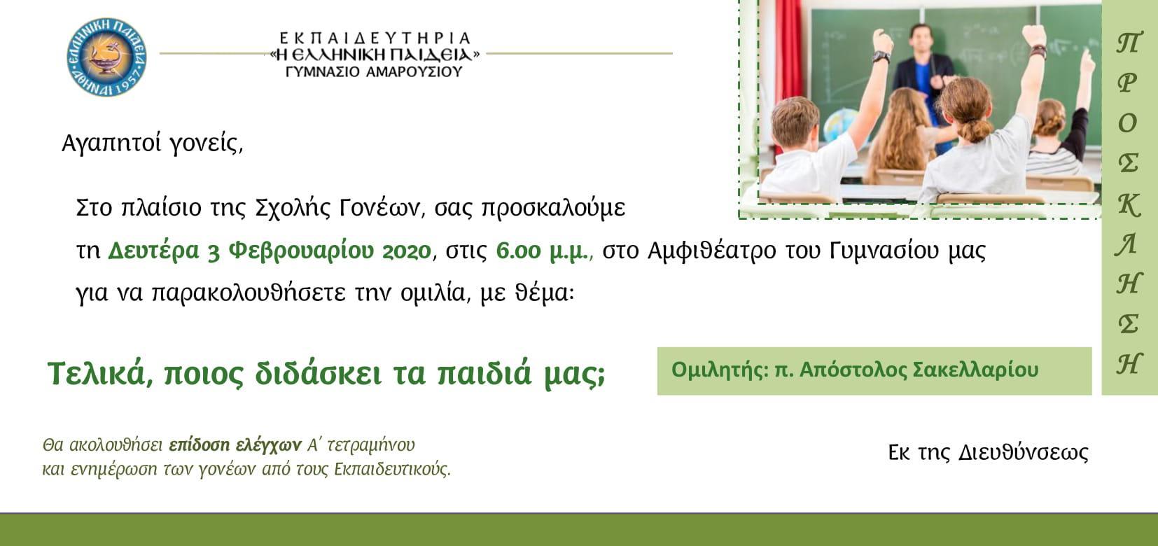 Πρόσκληση ομιλίας και επίδοσης ελέγχων