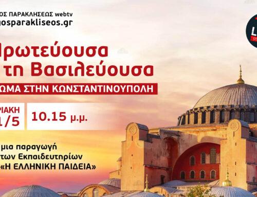 """Η """"Ελληνική Παιδεία"""" τιμά την επέτειο της Αλώσεως με μια επίκαιρη διαδικτυακή εκπομπή – Κυριακή 31/5, 22:15"""