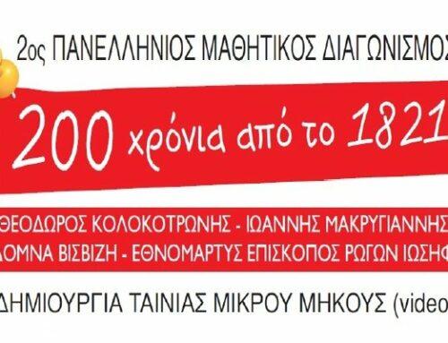 """Συμμετοχή και Πρώτο Βραβείο στον 2ο Μαθητικό Διαγωνισμό """"200 χρόνια απο το 1821"""""""