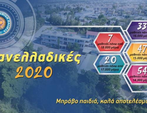 Πανελλαδικές 2020: Εξαιρετικές οι επιδόσεις των μαθητών της «Ελληνικής Παιδείας»!