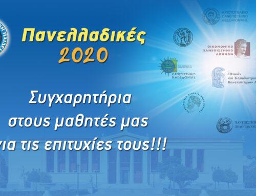 Αποτελέσματα Πανελλαδικών Εξετάσεων 2020 Λύκεια Ελληνικής Παιδείας
