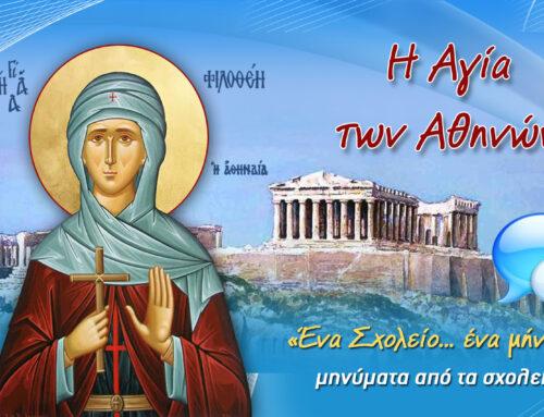 «Ένα Σχολείο … ένα μήνυμα»: «Η Αγία των Αθηνών»