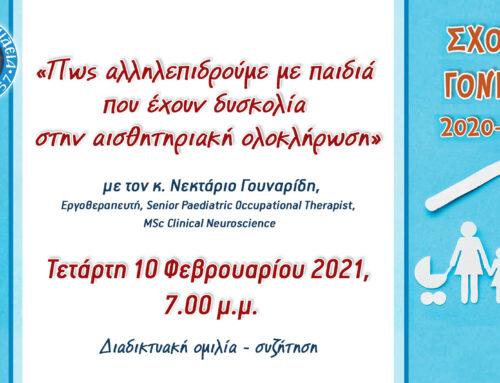 4η Διαδικτυακή Συνάντηση Σχολής Γονέων 2020-21