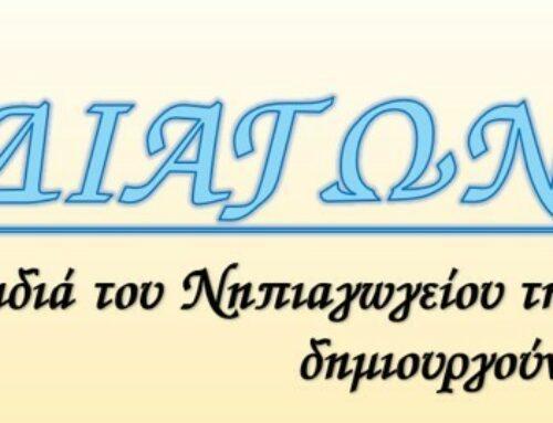 Διαγωνισμός 200 χρόνια από την Ελληνική Επανάσταση