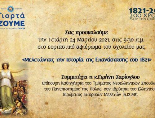 """""""Μελετώντας την Ιστορία της Επανάστασης του 1821"""" – Πρόσκληση στην επετειακή εκδήλωση του Γυμνασίου Αμαρουσίου"""