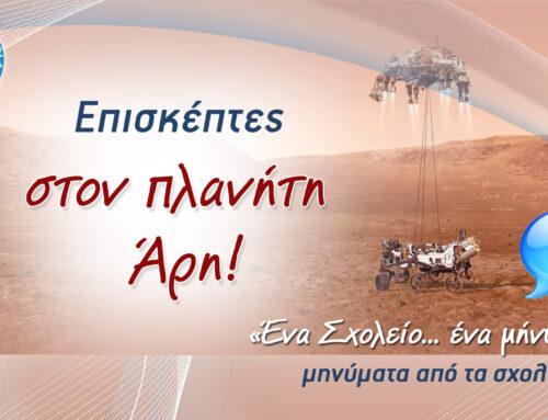 """""""Ένα σχολείο … ένα μήνυμα"""": Επισκέπτες στον πλανήτη Άρη!"""
