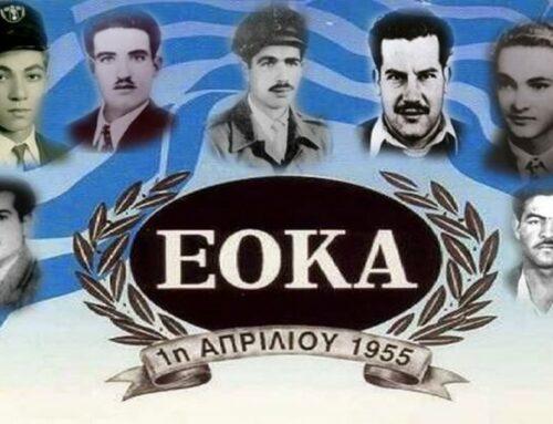 «Χρωστάμε σε όσους ήρθανε…» Διαδικτυακή Εκδήλωση-Αφιέρωμα στο Κυπριακό Έπος (1955-1959)
