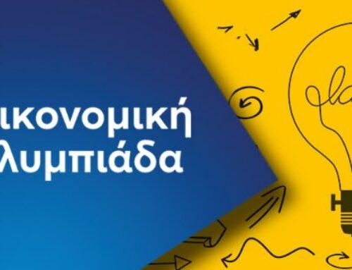 Διάκριση στην Οικονομική Ολυμπιάδα για το Λύκειο Μελισσίων