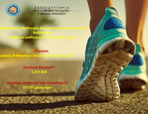 Συμμετοχή στην αθλητική δράση «Εβδομαδιαίος Μαθητικός Αγώνας Υγείας και Δυναμικού Βαδίσματος»-Γυμνάσιο Ηρακλείου