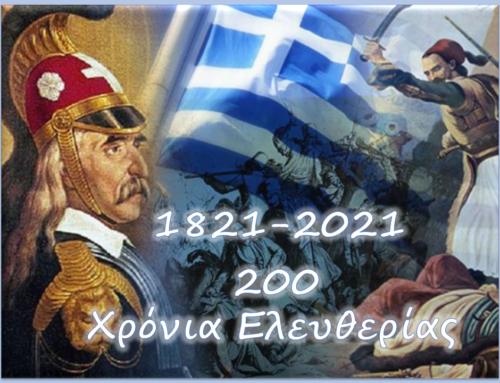 200 χρόνια ελεύθερη Ελλάδα!!! – Από την διαδικτυακή Εθνική Εορτή της Δ' Δημοτικού Ηρακλείου