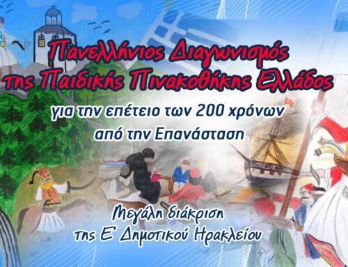 Μεγάλη διάκριση σε πανελλήνιο διαγωνισμό της Παιδικής Πινακοθήκης Ελλάδος για την επέτειο των 200 χρόνων από την Επανάσταση – Ε' Δημοτικού Ηρακλείου