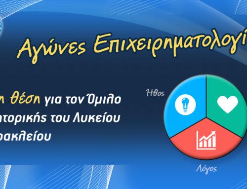 2η θέση για τον Όμιλο Ρητορικής του Λυκείου Ηρακλείου στους Αγώνες Επιχειρηματολογίας