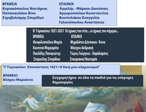 """Διαγωνισμός του Γυμνασίου Ηρακλείου : """"200 χρόνια από την Ελληνική Επανάσταση"""" – ΒΡΑΒΕΙΑ"""