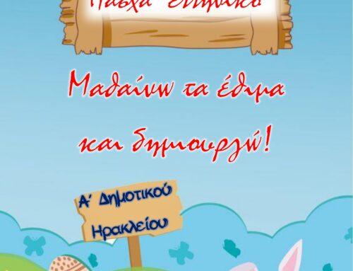 Πάσχα Ελληνικό: Μαθαίνω τα έθιμα και δημιουργώ! – Α΄ Δημοτικού Ηρακλείου