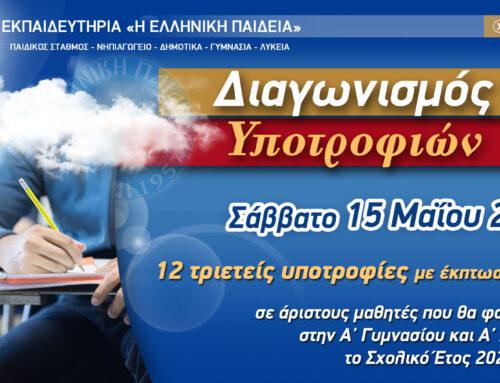 9ο Πρόγραμμα Υποτροφιών Γυμνασίου-Λυκείου σχολικού έτους 2020-2021: Μένουμε Ελληνική Παιδεία!