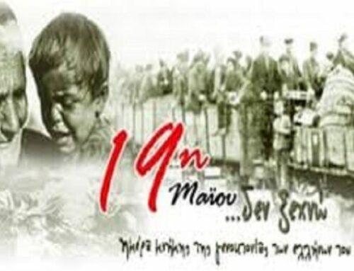 19 Μαΐου: Ημέρα Μνήμης για τη γενοκτονία των Ποντίων – Δ' και Ε' Δημοτικού Ηρακλείου