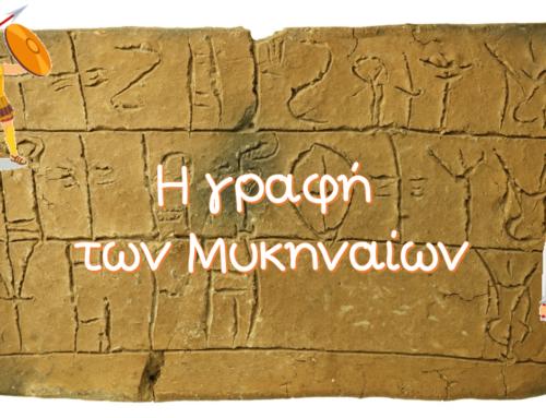 Γράφοντας… στη γραφή των Μυκηναίων! Γ΄ Δημοτικού Αμαρουσίου