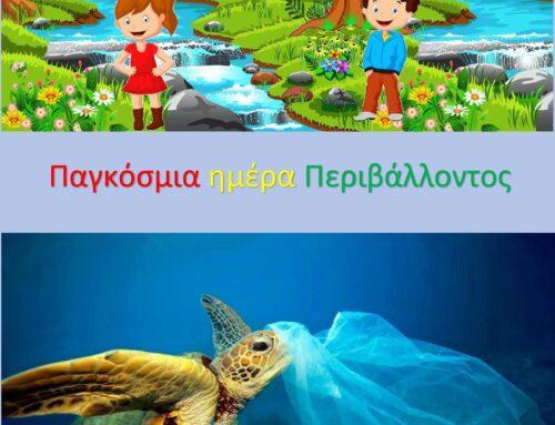 Παγκόσμια Ημέρα Περιβάλλοντος Δ' Δημοτικού Ηρακλείου