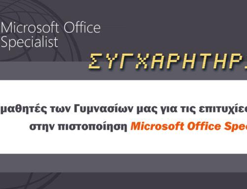 Πιστοποιήσεις Microsoft Office Specialist των Γυμνασίων