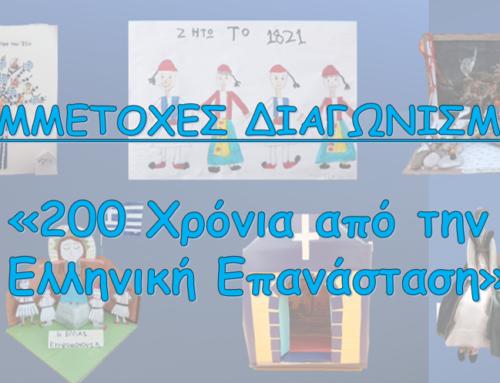 1821-2021 Συμμετοχές στο Διαγωνισμό για τα 200 χρόνια από την Ελληνική Επανάσταση
