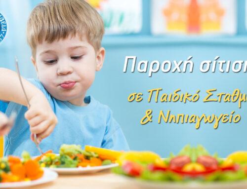 Παροχή σίτισης σε Παιδικό Σταθμό & Νηπιαγωγείο
