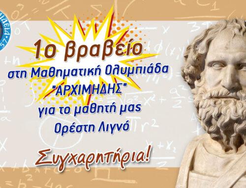 """1ο Βραβείο στη Μαθηματική Ολυμπιάδα """"Αρχιμήδης"""" – Γυμνάσιο Αμαρουσίου"""