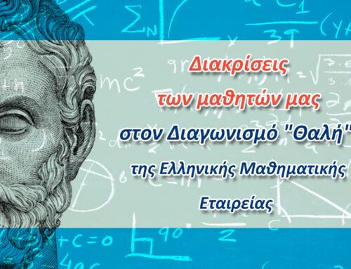 81ος Πανελλήνιος Μαθηματικός Διαγωνισμός «Θαλής»