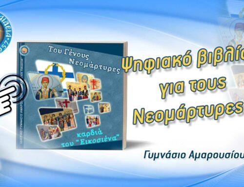 Ψηφιακό βιβλίο για τους Νεομάρτυρες! – Γυμνάσιο Αμαρούσιου